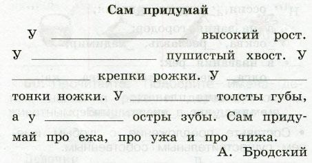 Русский язык 2 класс рабочая тетрадь Канакина 2 часть страница 30