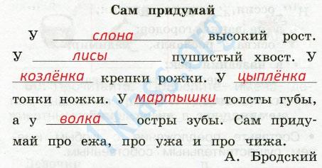 Русский язык 2 класс рабочая тетрадь Канакина 2 часть страница 30 - упражнение 63