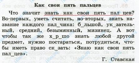 Русский язык 3 класс рабочая тетрадь Канакина 1 часть страница 30 - упражнение 68