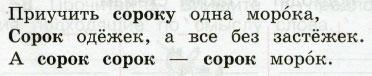 Русский язык 2 класс рабочая тетрадь Канакина 1 часть страница 30 упражнение 63