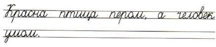 Русский язык 1 класс рабочая тетрадь Канакина страница 30