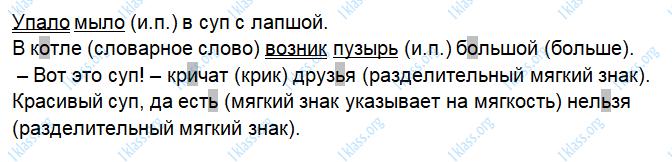 Русский язык 3 класс рабочая тетрадь Канакина 2 часть страница 30 - упражнение 65