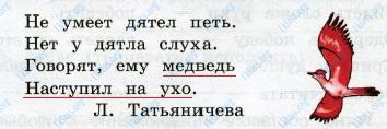 Русский язык 3 класс рабочая тетрадь Канакина 1 часть страница 30  - упражнение 70