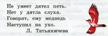 Русский язык 3 класс рабочая тетрадь Канакина 1 часть страница 30