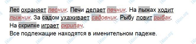 Русский язык 3 класс рабочая тетрадь Канакина 2 часть страница 31 - упражнение 67