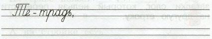 Русский язык 2 класс рабочая тетрадь Канакина 1 часть страница 31
