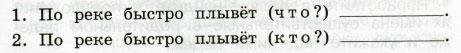Русский язык 3 класс рабочая тетрадь Канакина 2 часть страница 31