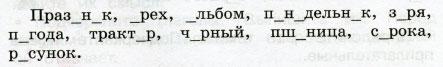 Русский язык 3 класс рабочая тетрадь Канакина 1 часть страница 31