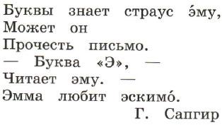 Русский язык 1 класс рабочая тетрадь Канакина страница 32