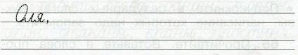 Русский язык 2 класс рабочая тетрадь Канакина 1 часть страница 32 упражнение 67