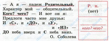 Русский язык 3 класс рабочая тетрадь Канакина 2 часть страница 32 - упражнение 69