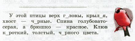 Русский язык 3 класс рабочая тетрадь Канакина 1 часть страница 32