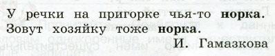 Русский язык 2 класс рабочая тетрадь Канакина 2 часть страница 32