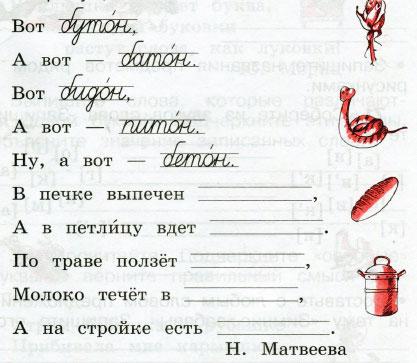 Русский язык 2 класс рабочая тетрадь Канакина 1 часть страница 33 упражнение 69
