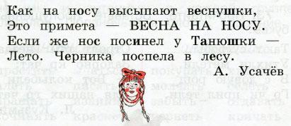 Русский язык 2 класс рабочая тетрадь Канакина 2 часть страница 33