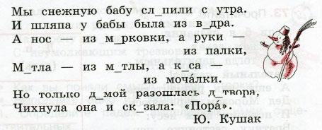 Русский язык 3 класс рабочая тетрадь Канакина 2 часть страница 33