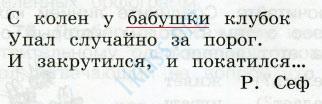 Русский язык 2 класс рабочая тетрадь Канакина 2 часть страница 33 - упражнение 71