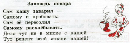 Русский язык 3 класс рабочая тетрадь Канакина 1 часть страница 33