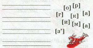 Русский язык 2 класс рабочая тетрадь Канакина 1 часть страница 34 упражнение 71