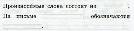 Русский язык 2 класс рабочая тетрадь Канакина 1 часть страница 34 упражнение 72