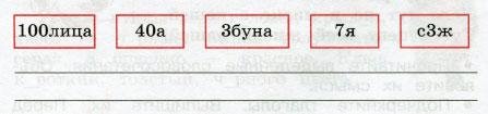 Русский язык 3 класс рабочая тетрадь Канакина 1 часть страница 34