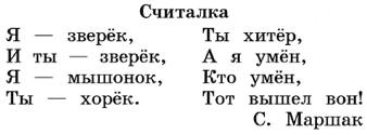 Русский язык 1 класс учебник Канакина страница 34