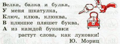 Русский язык 2 класс рабочая тетрадь Канакина 1 часть страница 35 упражнение 73