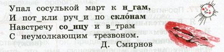 Русский язык 3 класс рабочая тетрадь Канакина 2 часть страница 35