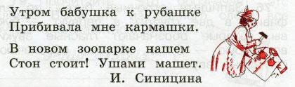 Русский язык 2 класс рабочая тетрадь Канакина 1 часть страница 35 упражнение 74