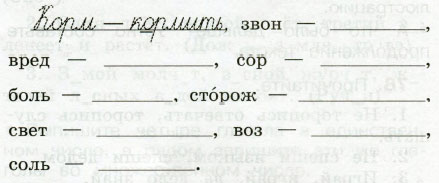 Русский язык 2 класс рабочая тетрадь Канакина 2 часть страница 35
