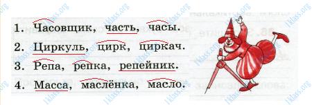 Русский язык 3 класс рабочая тетрадь Канакина 1 часть страница 35 - упражнение 83