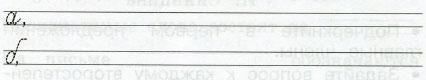 Русский язык 2 класс рабочая тетрадь Канакина 1 часть страница 36