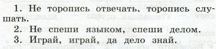 Русский язык 2 класс рабочая тетрадь Канакина 2 часть страница 36