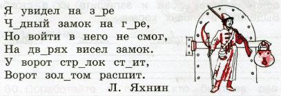Русский язык 3 класс рабочая тетрадь Канакина 1 часть страница 36