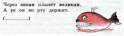 Русский язык 3 класс рабочая тетрадь Канакина 2 часть страница 36