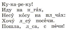 Русский язык 1 класс рабочая тетрадь Канакина страница 37