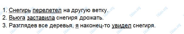 Русский язык 3 класс рабочая тетрадь Канакина 2 часть страница 37 - упражнение 79