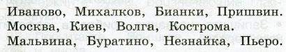 Русский язык 2 класс рабочая тетрадь Канакина 1 часть страница 37 упражнение 78