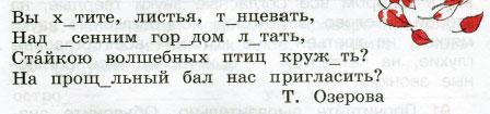 Русский язык 3 класс рабочая тетрадь Канакина 1 часть страница 37