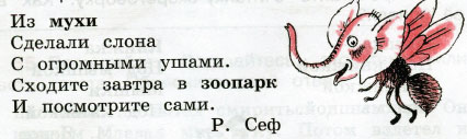 Русский язык 3 класс рабочая тетрадь Канакина 2 часть страница 37