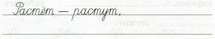 Русский язык 2 класс рабочая тетрадь Канакина 2 часть страница 37