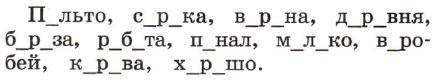 Русский язык 1 класс рабочая тетрадь Канакина страница 38