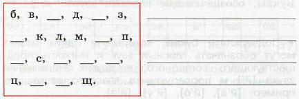 Русский язык 3 класс рабочая тетрадь Канакина 1 часть страница 38