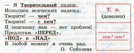 Русский язык 3 класс рабочая тетрадь Канакина 2 часть страница 38 - упражнение 81