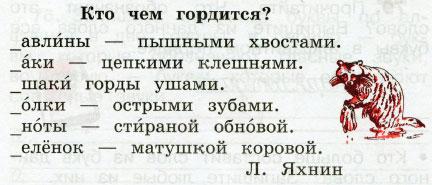Русский язык 2 класс рабочая тетрадь Канакина 1 часть страница 38