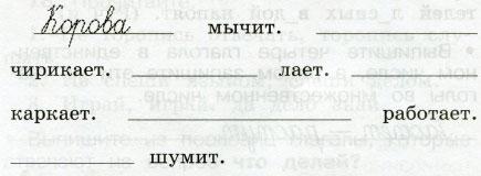Русский язык 2 класс рабочая тетрадь Канакина 2 часть страница 38