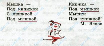Русский язык 3 класс рабочая тетрадь Канакина 2 часть страница 38 - упражнение 82