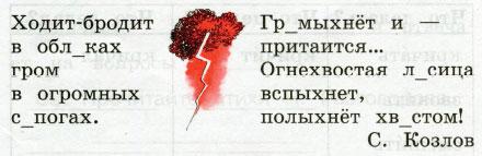 Русский язык 2 класс рабочая тетрадь Канакина 2 часть страница 39