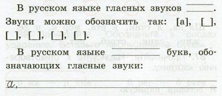 Русский язык 2 класс рабочая тетрадь Канакина 1 часть страница 39 упражнение 83