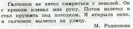 Русский язык 3 класс рабочая тетрадь Канакина 2 часть страница 39